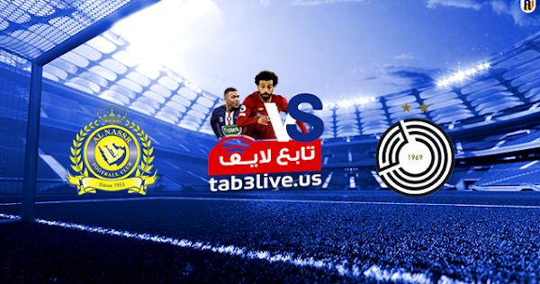 مشاهدة مباراة النصر والسد القطري بث مباشراليوم 2020/09/21  دوري أبطال آسيا