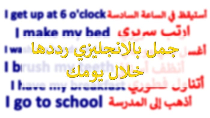 جمل بالانجليزي مترجمة