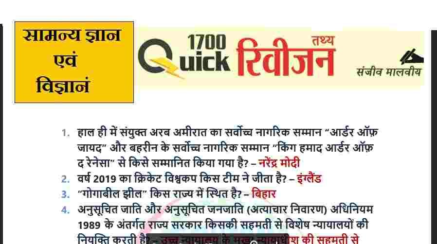 Railway GK Question Answer in Hindi PDF