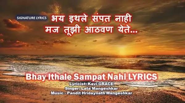 Bhay Ithale Sampat Nahi Lyrics - Lata Mangeshkar - Grace