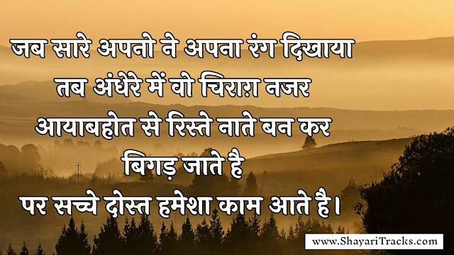 rishte naate status in hindi