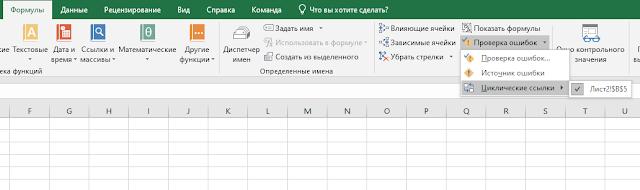Как найти циклическую ссылку в Excel