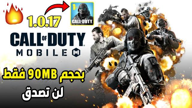 تحميل لعبة كود موبايل Call Of Duty بحجم 90Mb فقط اخر تحديث 1.0.17ستنصدم | COD Mobile 90 Mb