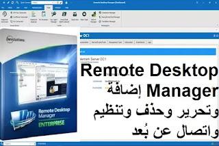 Remote Desktop Manager 2-13 إضافة وتحرير وحذف وتنظيم واتصال عن بُعد
