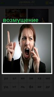 возмущение женщины, которая разговаривает по телефону