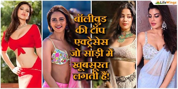 ✅ Top Bollywood Actresses in Saree images – बॉलीवुड हसीनाएं साड़ी में! 💖