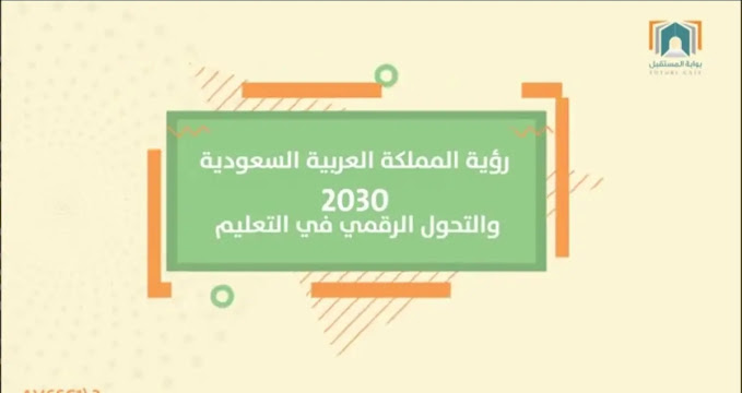 التعليم في المملكة العربية السعودية رؤية الحاضر واستشراف المستقبل pdf