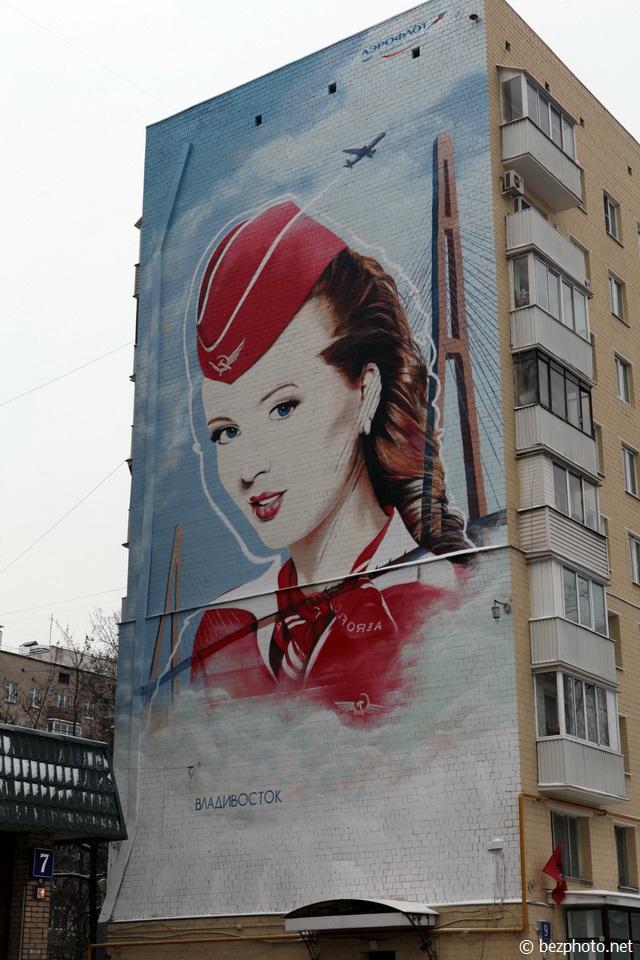 аэрофлот реклама граффити