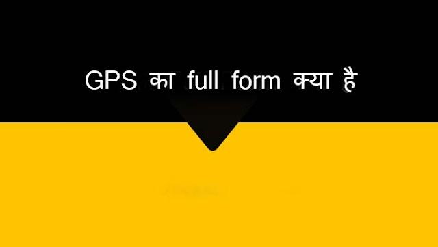 GPS का full form क्या है