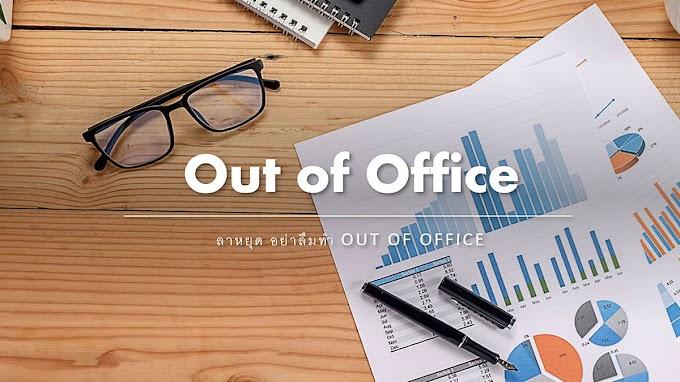 หยุดบ่อย อย่าลืมทำ Out of Office