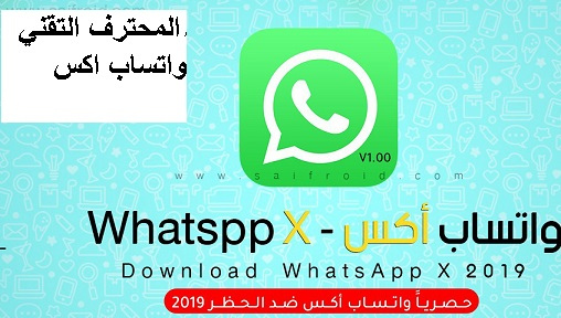 تحميل واتساب اكس - WhatsApp X V1.40 نسخة ضد الحظر