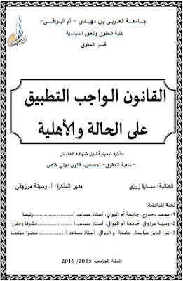 مذكرة ماستر: القانون الواجب التطبيق على الحالة والأهلية PDF