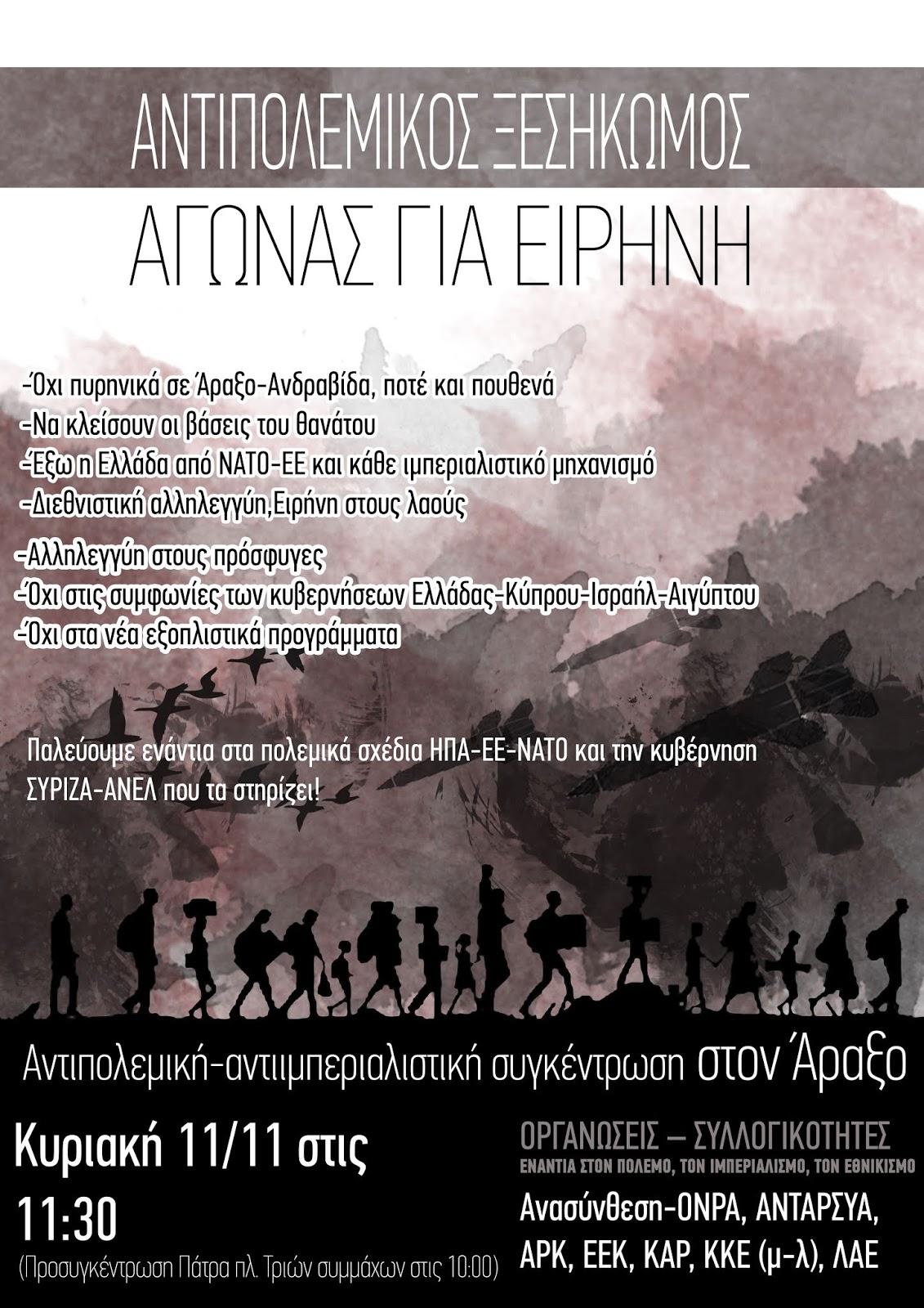 96826ad166a4 Κάλεσμα οργανώσεων της αντιιμπεριαλιστικής-αντιΕΕ-αντικαπιταλιστικής  αριστεράς σε αντιπολεμικές συγκεντρώσεις