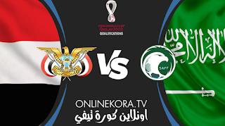 مشاهدة مباراة السعودية واليمن القادمة بث مباشر اليوم 05-06-2021 في تصفيات كأس العالم 2022