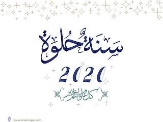 رأس السنة الميلادية ٢٠٢٠