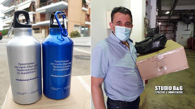 Διανεμήθηκαν τα ατομικά δοχεία νερού στα Δημοτικά Σχολεία του Δήμου Ναυπλιέων