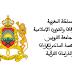 نتائج معهد محمد السادس للقراءات والدراسات القرآنية 2021-2022