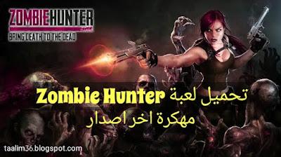 تحميل لعبة Zombie Hunter مهكرة اخر اصدار للاندرويد مجانا