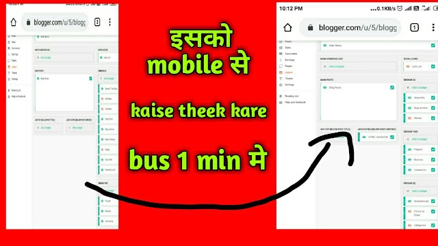 How to solve blogger layout problem on mobile