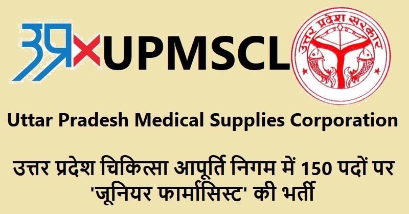 UPMSCL jobs 2019