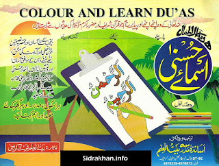 Asma-e-Husna Islamiat for Children
