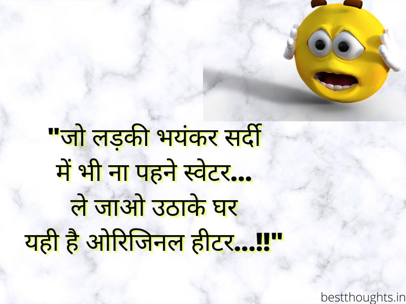 funny love shayari in hindi