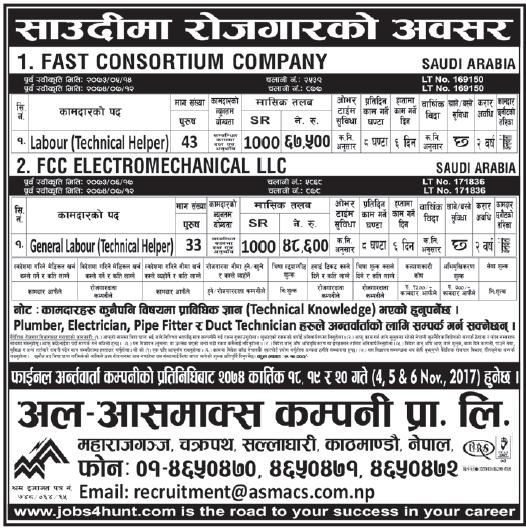 Jobs in Saudi Arabia for Nepali, Salary Rs 67,500