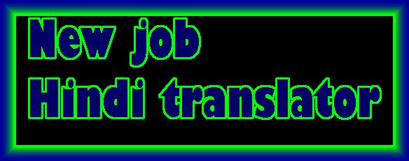 New job Hindi translator-कैसे पढ़े हिन्दी में जॉब जानकारी