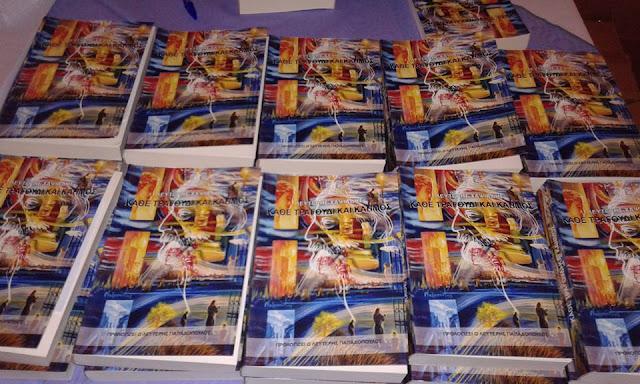 Το νέο βιβλίο του Λευτέρη Χαψιάδη παρουσίασε η Λέσχη Ποντίων Ν. Καβάλας
