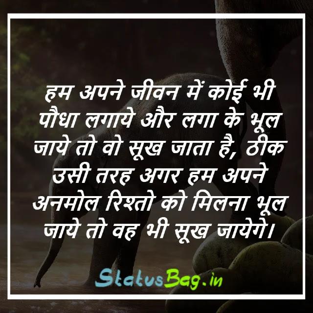 Life Shayari Image Download