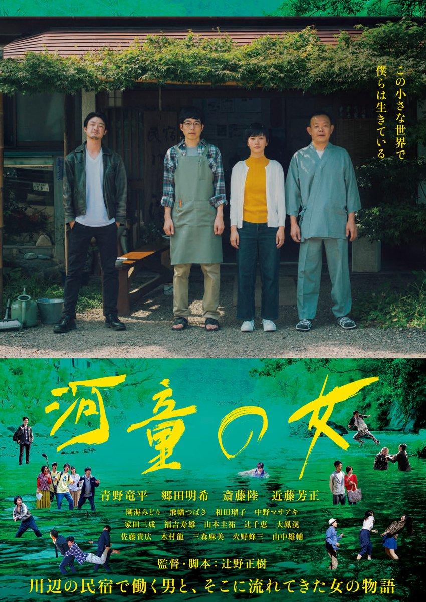 Kappa Lady film - Masaki Tsujino - poster