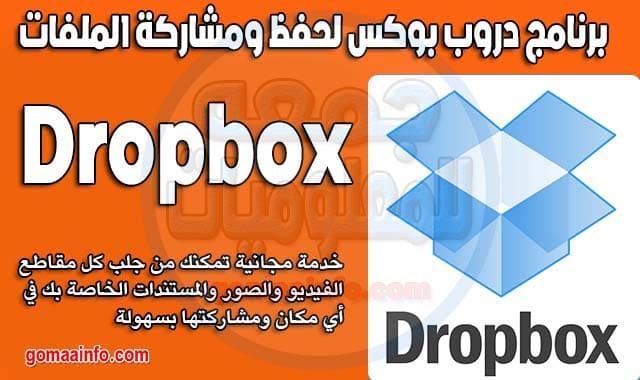 برنامج دروب بوكس لحفظ ومشاركة الملفات Dropbox