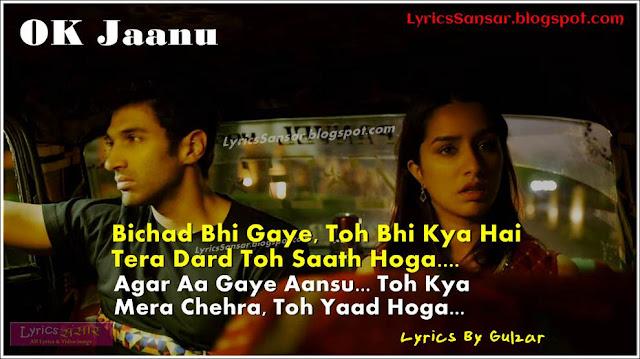 Jee Lein Lyrics : OK Jaanu