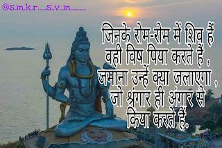 Attitude mahakal status