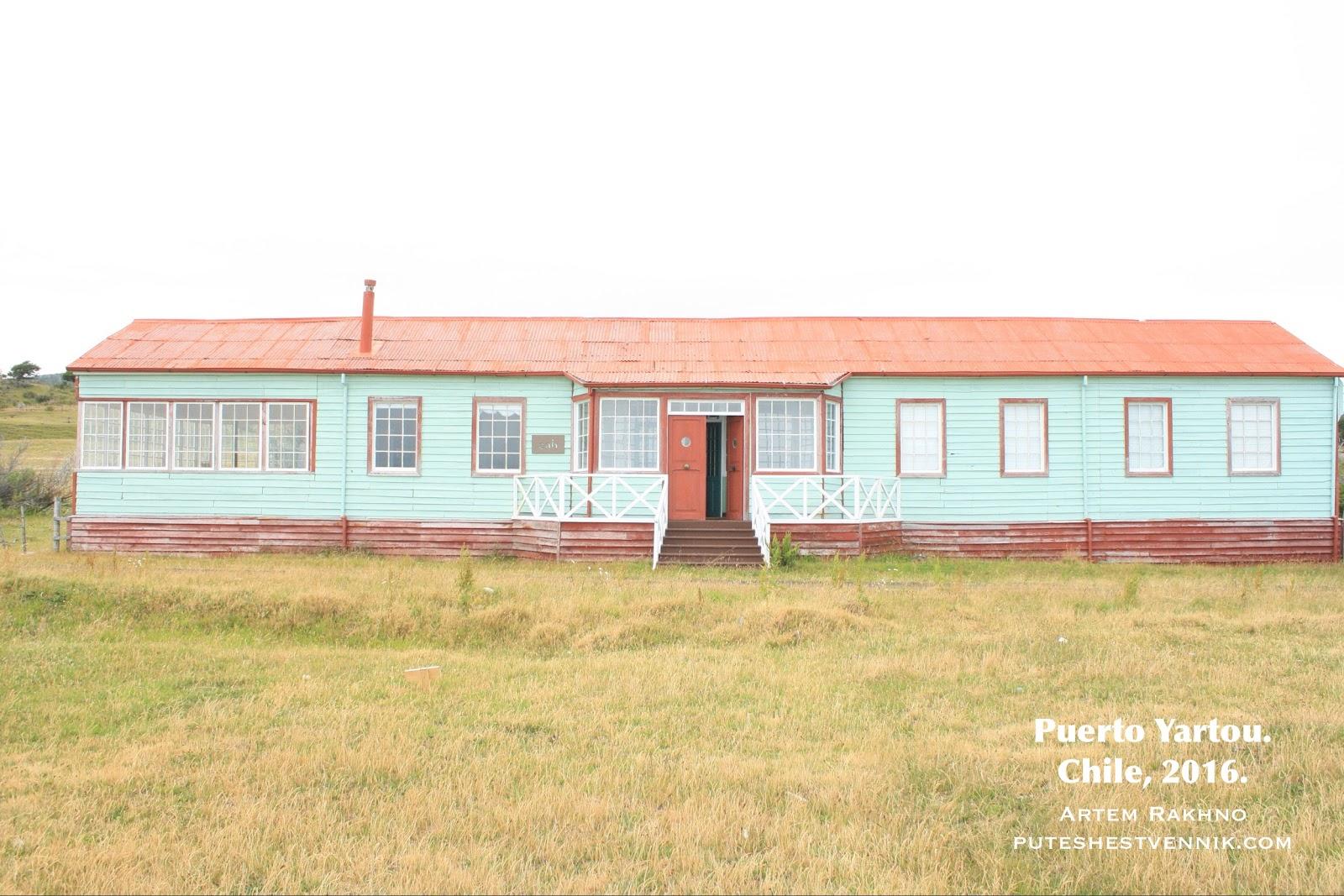 Дом эстанции Пуэрто Яртоу