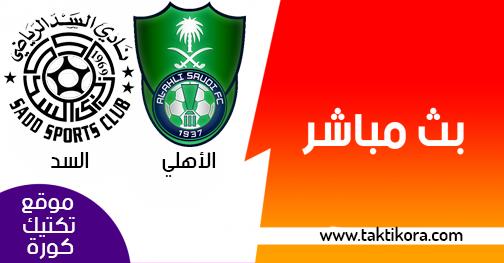 مشاهدة مباراة الاهلي والسد بث مباشر اليوم 05-03-2019 دوري أبطال آسيا