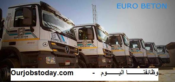 وظائف شركات 2020 | وظائف شركة Euro beton يورو بيتون للخرسانة الجاهزة - وظائفنا اليوم