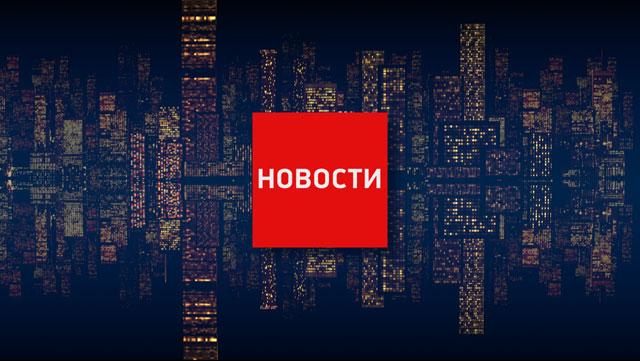 Новости по инвестиционным проектам 11.06