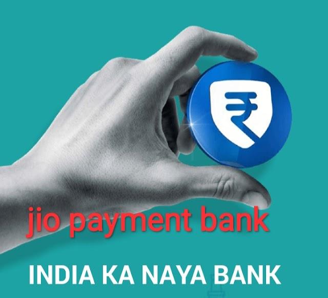 Jio payment bank account blocked kyu ho raha he  | how to jio payment bank account unblocked