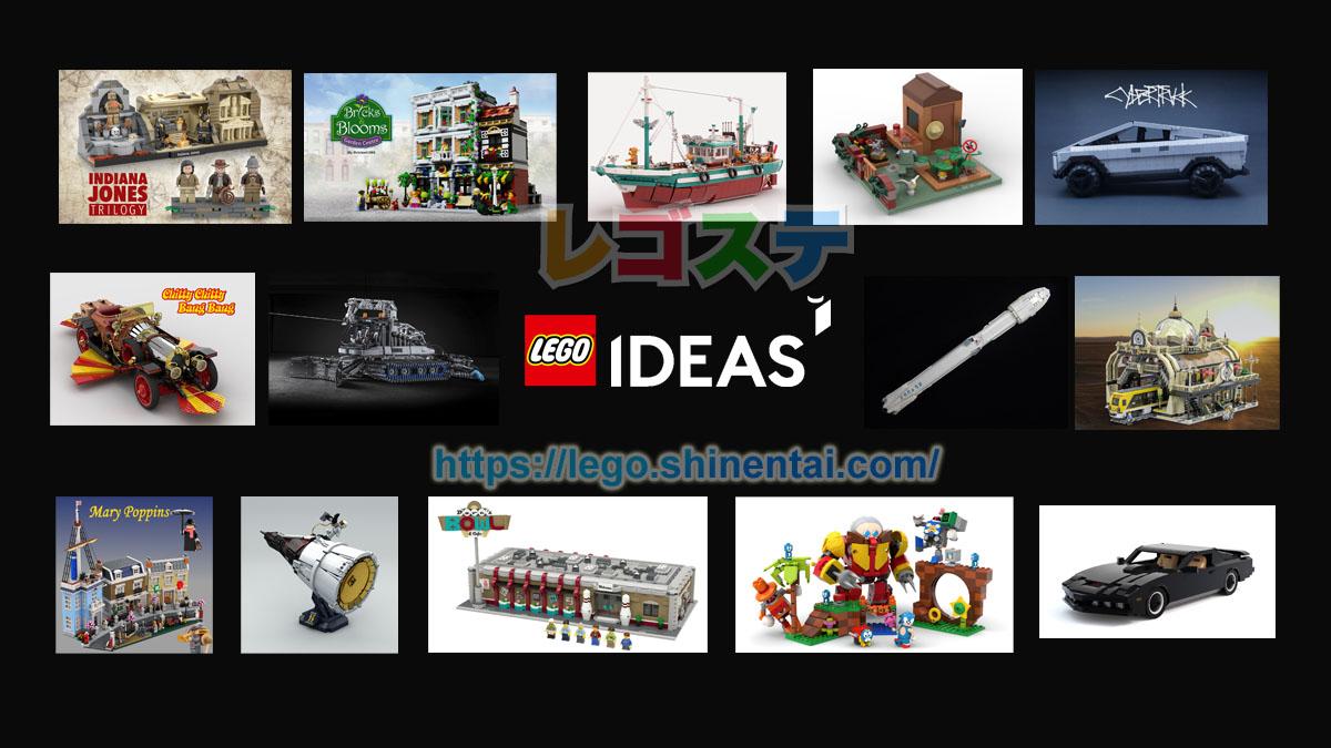 2020年第1回LEGOアイデア製品化検討レビュー進出デザイン:圧雪車、ナイトライダーKITTなど:随時更新