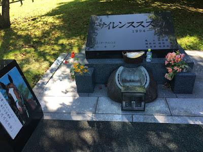 サイレンススズカのお墓