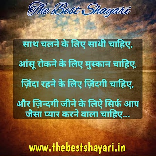 Love shayari wallpaper Full HD download Hindi