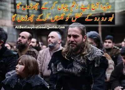 Ertugrul Quotes In Urdu, Ertugrul Quotes, Ertugrul Ghazi,