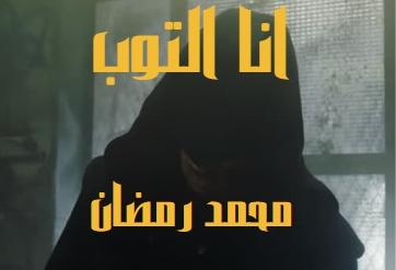 كلمات اغنيه انا التوب محمد رمضان