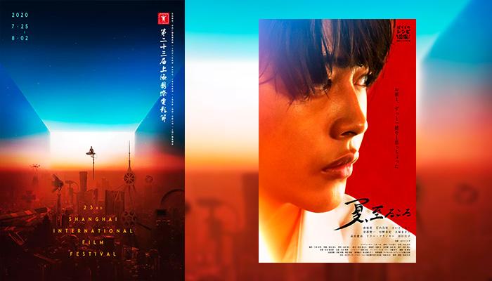 Town without Sea (Natsu, Itaru Koro) film - 23 festival de cine de Shanghai (SIFF)