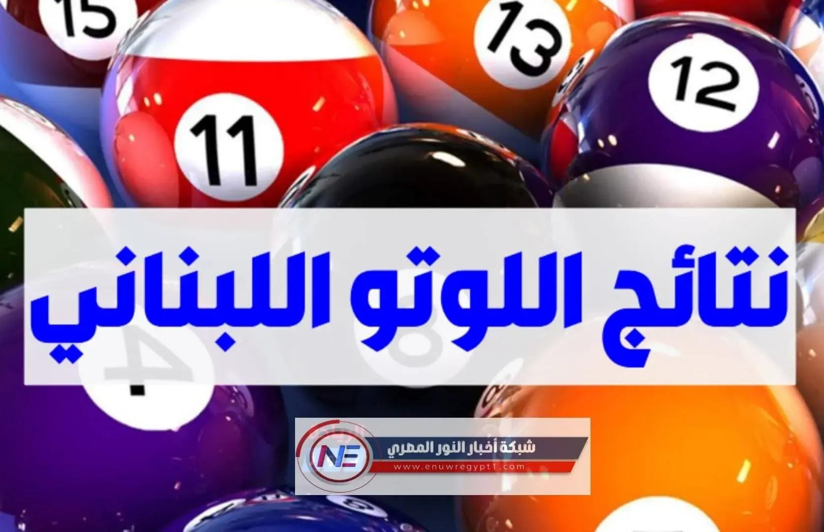 ظهرت الان  | مباشر مع الاعلامي زيد نتائج سحب اللوتو اللبناني الإصدار 1892 اليوم الخميس 15 نيسان 2021 | البطاقات الرابحة في اليانصيب الوطني اللبناني الجائزة الكبري