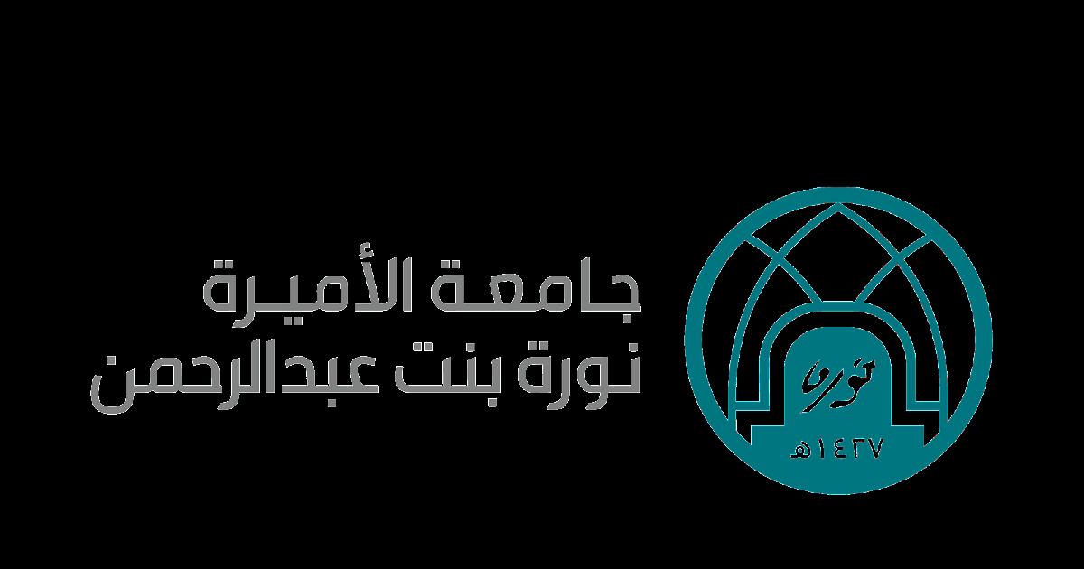 تحميل شعار جامعة الاميرة نورة بنت عبد الرحمن السعودية بدقة عالية Png