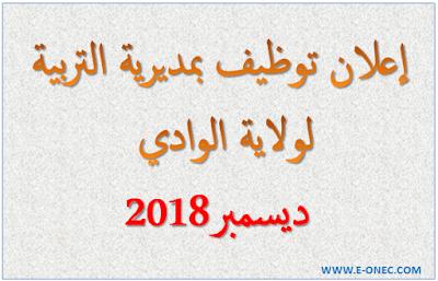 اعلان  توظيف بمديرية التربية لولاية الوادي ديسمبر 2018