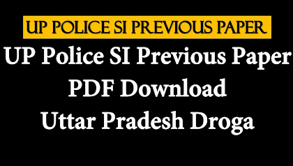 Download Rajasthan Police Constable Result 2021 PDF Check Here Recruitment Exam Result