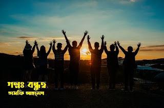 বাংলা ছোট গল্প। বাংলা গল্প  Love Stories Bangla Choto Golpo   Bangla Valobashar Golpo  Bangla Golpo.
